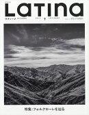 LaTIna (ラティーナ) 2019年 09月号 [雑誌]