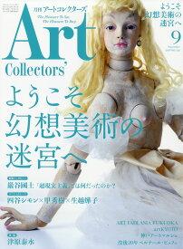 Artcollectors (アートコレクターズ) 2019年 09月号 [雑誌]