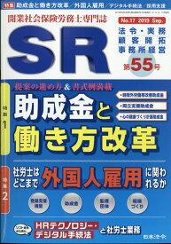 SR (エスアール) 2019年 09月号 [雑誌]