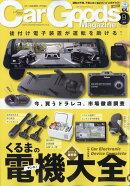 Car Goods Magazine (カーグッズマガジン) 2019年 09月号 [雑誌]