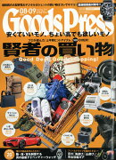 Goods Press (グッズプレス) 2019年 09月号 [雑誌]