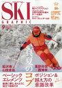 スキーグラフィック 2019年 09月号 [雑誌]