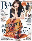 BAILA(バイラ)2019年9月号 [雑誌]