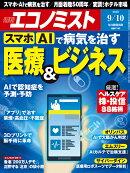 エコノミスト 2019年 9/10号 [雑誌]