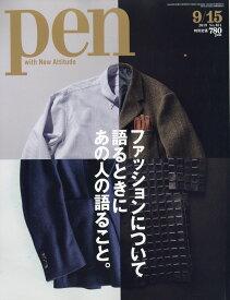 Pen (ペン) 2019年 9/15号 [雑誌]