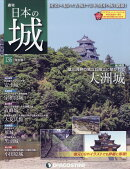 週刊 日本の城 改訂版 2019年 9/3号 [雑誌]