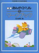 おんがくドリルワークブック(5)新版
