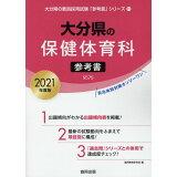 大分県の保健体育科参考書(2021年度版) (大分県の教員採用試験「参考書」シリーズ)