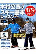 木村公宣のスキー基本レッスン