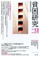 貧困研究(vol.13)