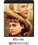 【先着特典】キャロル(ポストカード2枚組セット付き)【Blu-ray】