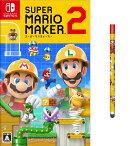 スーパーマリオメーカー 2 【早期購入者特典:Nintendo Switch タッチペン(スーパーマリオメーカー 2エディション)…