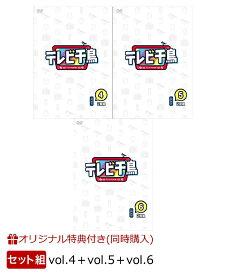 【楽天ブックス限定同時購入特典】テレビ千鳥 vol.4+vol.5+vol.6(クリアファイル) [ 千鳥 ]