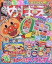めばえ 2020年 10月号 [雑誌]