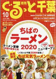 月刊 ぐるっと千葉 2020年 10月号 [雑誌]