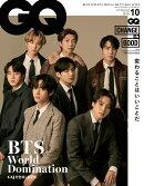 GQ JAPAN (ジーキュー ジャパン) 2020年 10月号 [雑誌]
