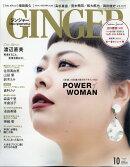 GINGER (ジンジャー) 2020年 10月号 [雑誌]