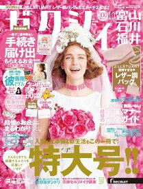 ゼクシィ富山石川福井 2020年 10月号 [雑誌]