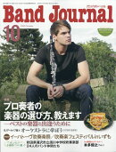 Band Journal (バンド ジャーナル) 2020年 10月号 [雑誌]