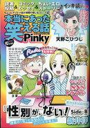 本当にあった笑える話Pinky (ピンキー) 2020年 10月号 [雑誌]