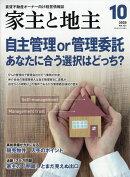 家主と地主 2020年 10月号 [雑誌]