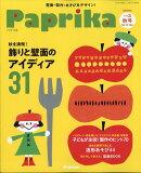 Paprika (パプリカ)VOL.3 秋号 2020年 10月号 [雑誌]