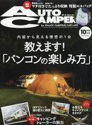 AUTO CAMPER (オートキャンパー) 2020年 10月号 [雑誌]
