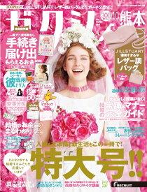 ゼクシィ熊本 2020年 10月号 [雑誌]