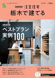SUUMO注文住宅 栃木で建てる 2020年 秋号 [雑誌]