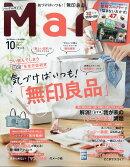 バッグinサイズ Mart (マート) 2020年 10月号 [雑誌]