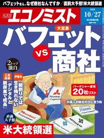 エコノミスト 2020年 10/27号 [雑誌]