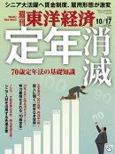 週刊 東洋経済 2020年 10/17号 [雑誌]