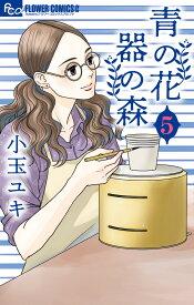 青の花 器の森(5) (フラワーコミックス α) [ 小玉 ユキ ]
