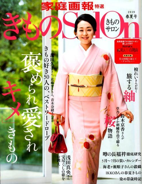 きものSalon 2019 春夏号 (家庭画報特選)