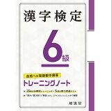 漢字検定トレーニングノート6級