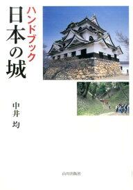 ハンドブック日本の城 [ 中井均 ]