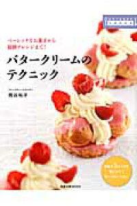 バタークリームのテクニック ベーシックなお菓子から最新アレンジまで! (旭屋出版mook) [ 熊谷裕子 ]