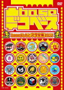 凸base(デコベース)〜baseよしもとネタ全集2011〜