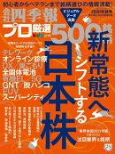 別冊 会社四季報 プロ500 2020年秋号 [雑誌]