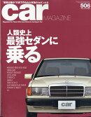 car MAGAZINE (カーマガジン) 2020年 10月号 [雑誌]