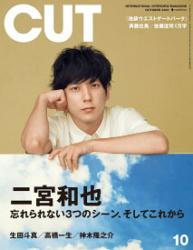 CUT (カット) 2020年 10月号 [雑誌]