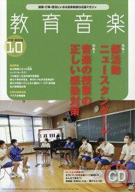教育音楽 中学・高校版 2020年 10月号 [雑誌]