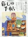 暮しの手帖 2020年 10月号 [雑誌]