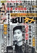 実話BUNKA (ブンカ) タブー 2020年 10月号 [雑誌]