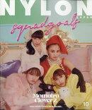 NYLON JAPAN (ナイロンジャパン) 2020年 10月号 [雑誌]