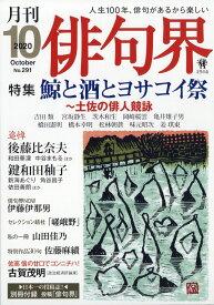 俳句界 2020年 10月号 [雑誌]