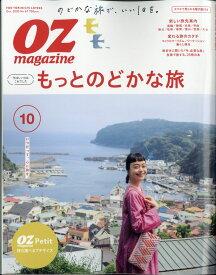 OZ magazine Petit (オズマガジンプチ) 2020年 10月号 [雑誌]