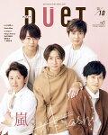 【予約】Duet (デュエット) 2020年 10月号 [雑誌]