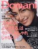 Domani (ドマーニ) 2020年 10月号 [雑誌]