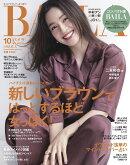 コンパクト版BAILA (バイラ) 2020年 10月号 [雑誌]